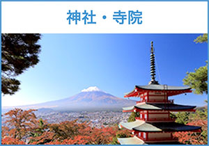 神社・寺・教会 Shrines・Temples Church