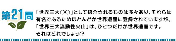 旅探(たびたん)】日本の世界遺産特集 クイズ・What's 世界遺産!?
